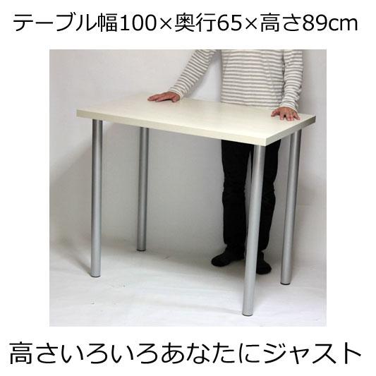カウンターテーブル 幅100×奥行き65×高さ89cm ホワイト(シルバー脚)