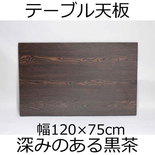 テーブル天板 幅120×奥行き75×厚み3.5cm ダークブラウン