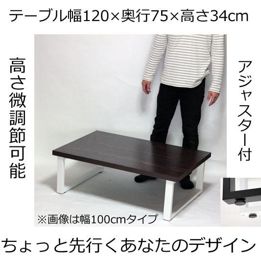 ローテーブル テーブル 幅120×奥行き75×高さ34cm ダークブラウン フレーム脚 ホワイト アジャスター付
