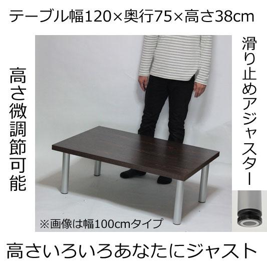 ローテーブル 幅120×奥行き75×高さ38cm ダークブラウン(シルバー脚)アジャスター付