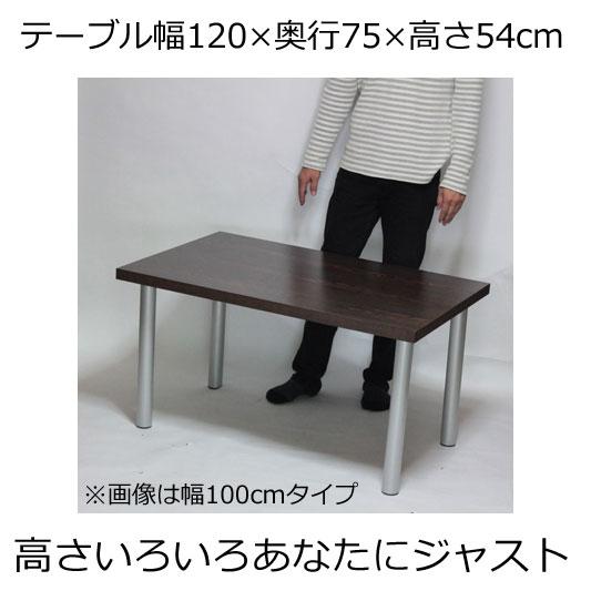 ミドルテーブル 幅120×奥行き75×高さ54cm ダークブラウン(シルバー脚)