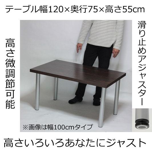 ミドルテーブル 幅120×奥行き75×高さ55cm ダークブラウン(シルバー脚)アジャスター付