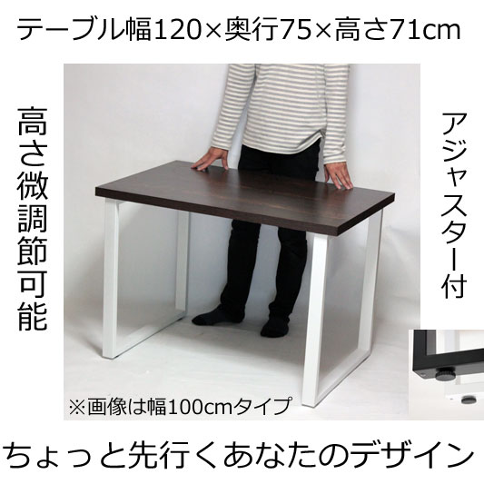 テーブル・デスク 幅120×奥行き75×高さ71cm ダークブラウン フレーム脚 ホワイト アジャスター付