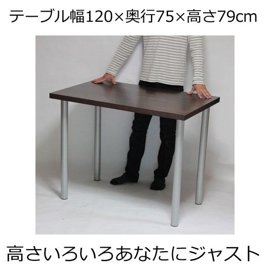 カウンターテーブル 幅120×奥行き75×高さ79cm ダークブラウン(シルバー脚)