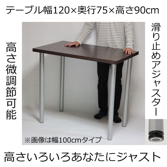 カウンターテーブル 幅120×奥行き75×高さ90cm ダークブラウン(シルバー脚)アジャスター付