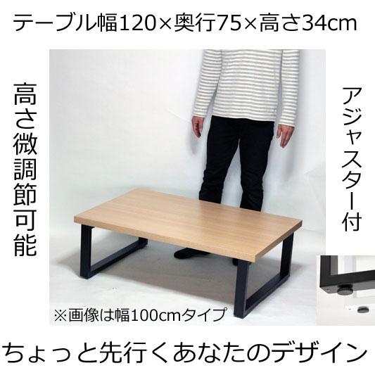 ローテーブル テーブル 幅120×奥行き75×高さ34cm ナチュラル フレーム脚 ブラック アジャスター付