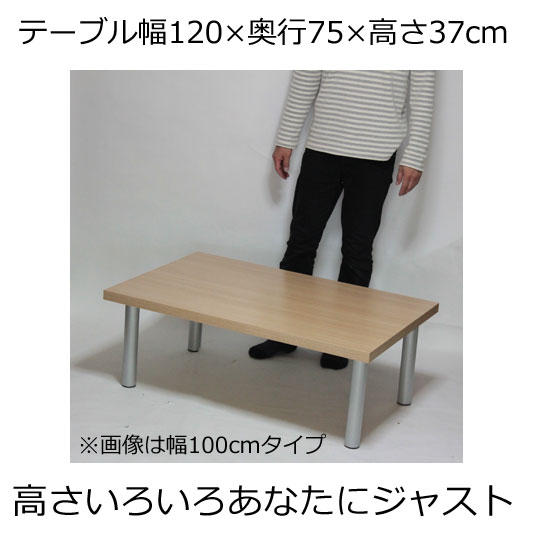 ローテーブル 幅120×奥行き75×高さ37cm ナチュラル(シルバー脚)