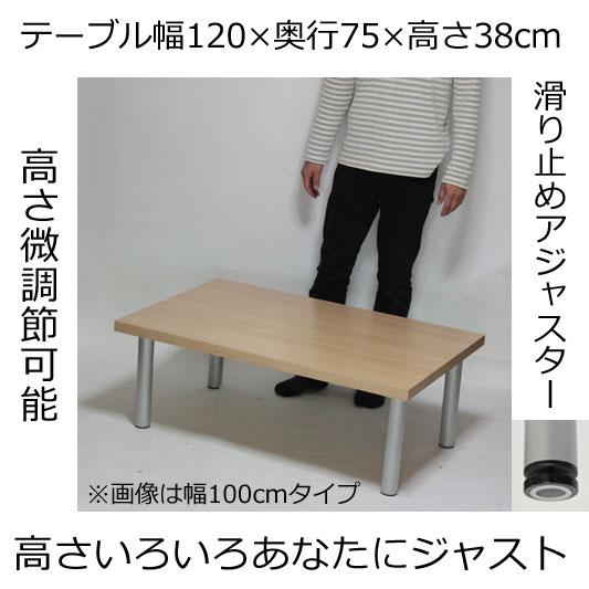 ローテーブル 幅120×奥行き75×高さ38cm ナチュラル(シルバー脚)アジャスター付