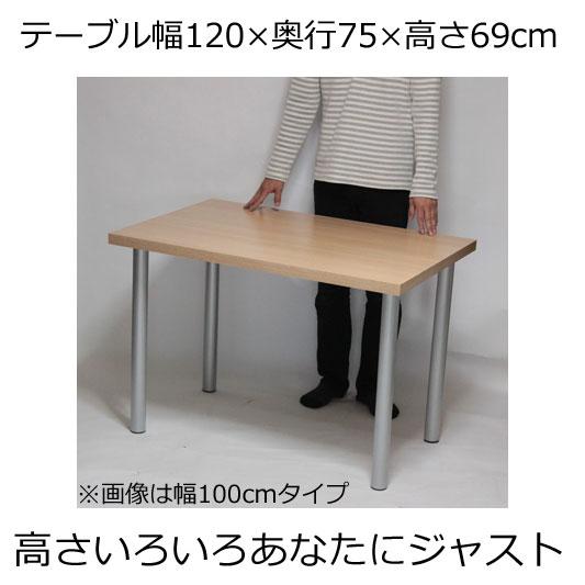 テーブル・デスク 幅120×奥行き75×高さ69cm ナチュラル(シルバー脚)