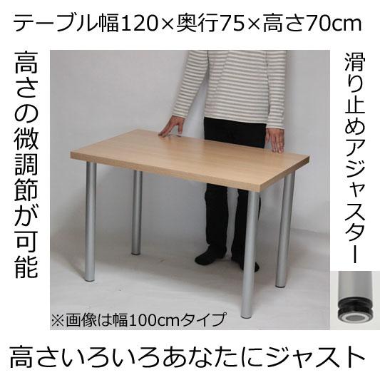 テーブル・デスク 幅120×奥行き75×高さ70cm ナチュラル(シルバー脚)アジャスター付