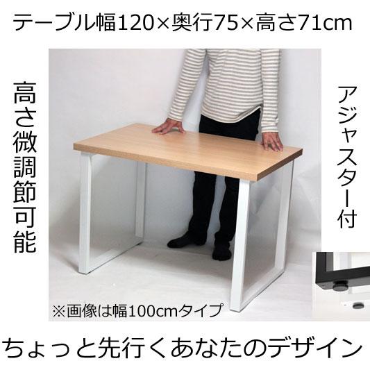 テーブル・デスク 幅120×奥行き75×高さ71cm ナチュラル フレーム脚 ホワイト アジャスター付