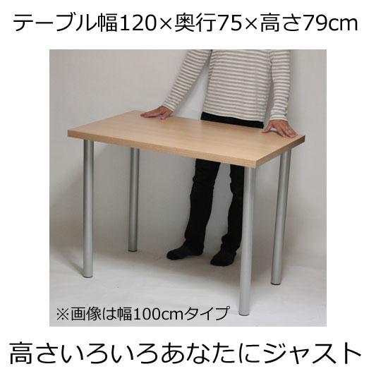 カウンターテーブル 幅120×奥行き75×高さ79cm ナチュラル(シルバー脚)