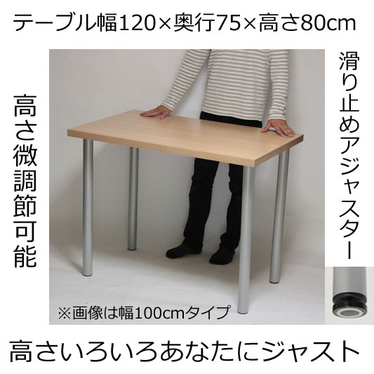 カウンターテーブル 幅120×奥行き75×高さ80cm ナチュラル(シルバー脚)アジャスター付