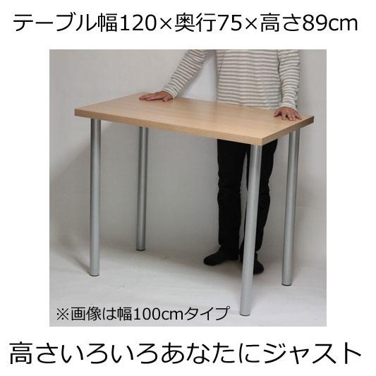 カウンターテーブル 幅120×奥行き75×高さ89cm ナチュラル(シルバー脚)