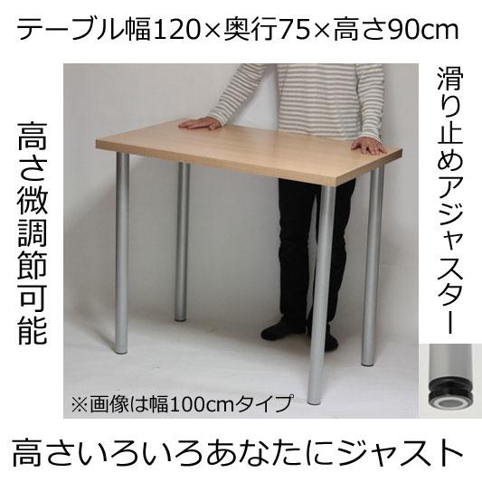 カウンターテーブル 幅120×奥行き75×高さ90cm ナチュラル(シルバー脚)アジャスター付