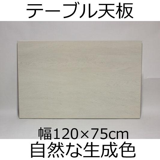 テーブル天板 幅120×奥行き75×厚み3.5cm ホワイト