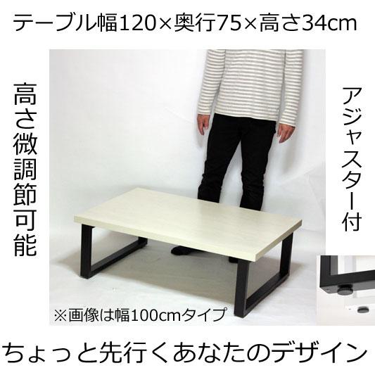 ローテーブル 幅120×奥行き75×高さ34cm ホワイト フレーム脚 ブラック アジャスター付