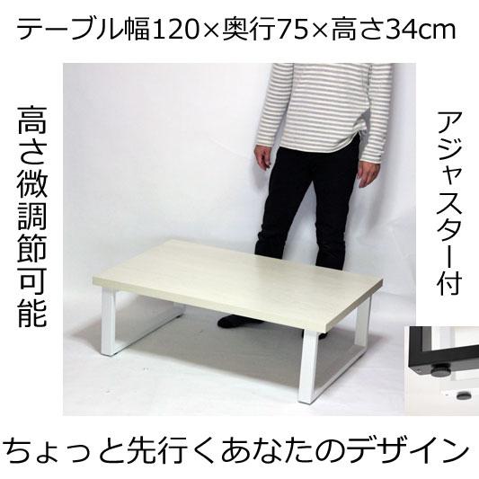 ローテーブル 幅120×奥行き75×高さ34cm ホワイト フレーム脚 ホワイト アジャスター付