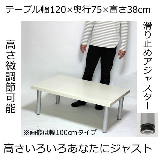 ローテーブル 幅120×奥行き75×高さ38cm ホワイト(シルバー脚)アジャスター付