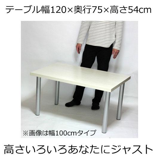 ミドルテーブル 幅120×奥行き75×高さ54cm ホワイト(シルバー脚)