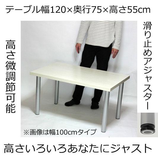 ミドルテーブル 幅120×奥行き75×高さ55cm ホワイト(シルバー脚)アジャスター付