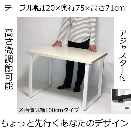 テーブル・デスク 幅120×奥行き75×高さ71cm ホワイト フレーム脚 ホワイト アジャスター付