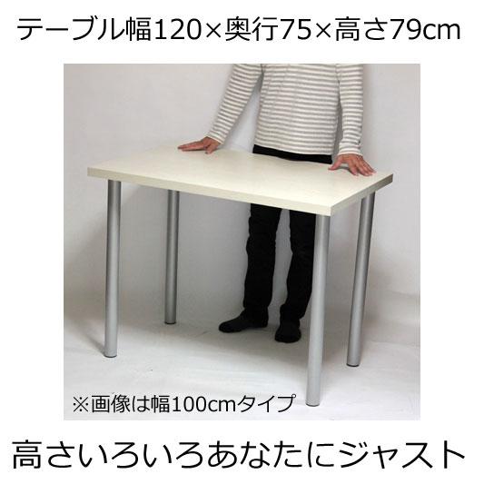 カウンターテーブル 幅120×奥行き75×高さ79cm ホワイト(シルバー脚)