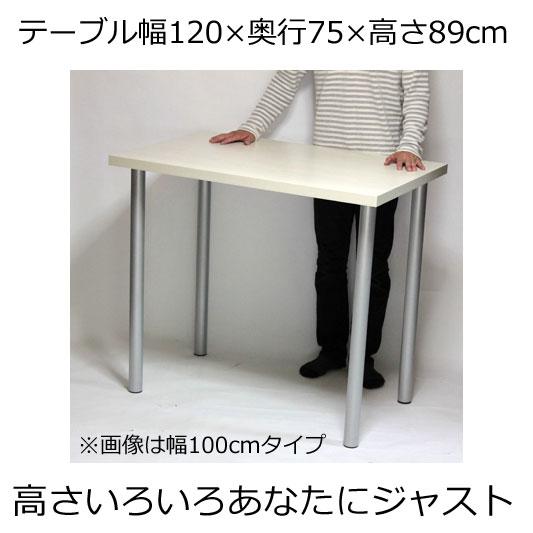 カウンターテーブル 幅120×奥行き75×高さ89cm ホワイト(シルバー脚)