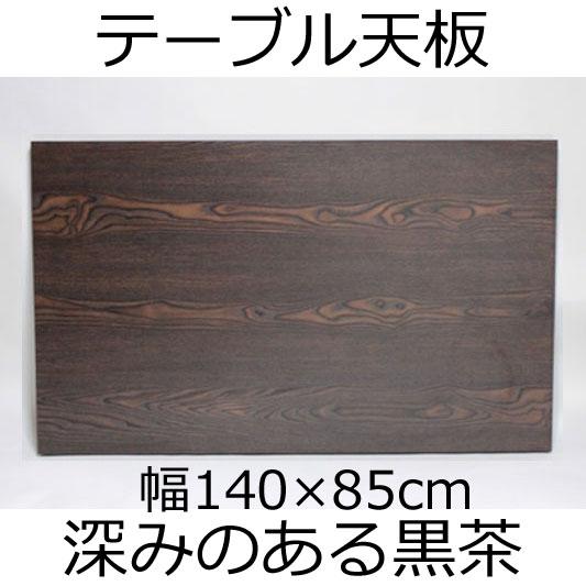 テーブル天板 幅140×奥行き85×厚み3.5cm ダークブラウン