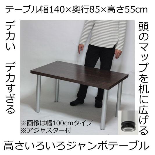 ジャンボテーブル ミドルテーブル 幅140×奥行き85×高さ55cm ダークブラウン(シルバー脚)アジャスター付