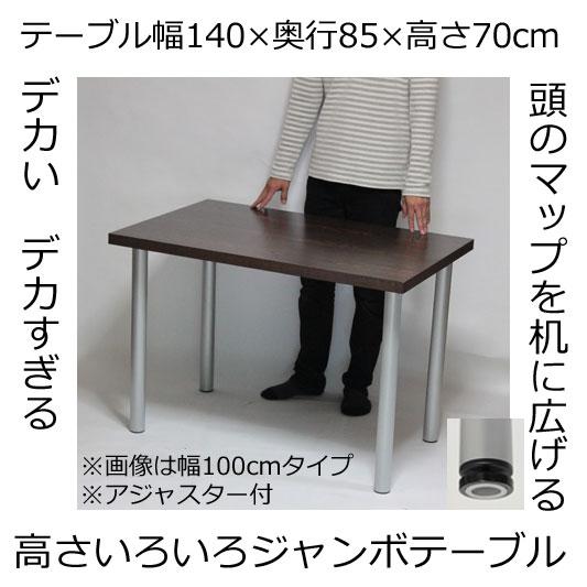 ジャンボテーブル・デスク 幅140×奥行き85×高さ70cm ダークブラウン(シルバー脚)アジャスター付