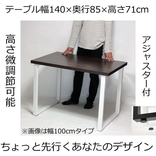 ジャンボテーブル・デスク 幅140×奥行き85×高さ71cm ダークブラウン フレーム脚 ホワイト アジャスター付