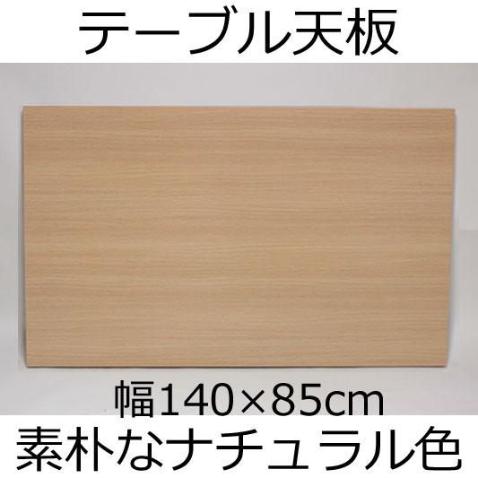 テーブル天板 幅140×奥行き85×厚み3.5cm ナチュラル
