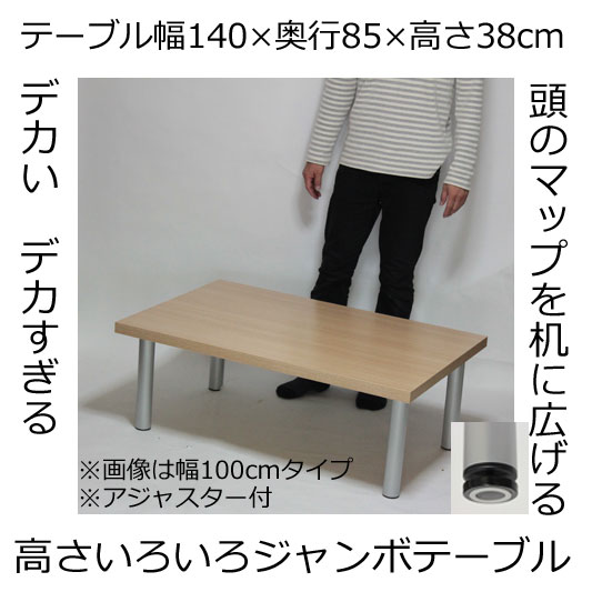 ジャンボテーブル 幅140×奥行き85×高さ38cm ナチュラル(シルバー脚)アジャスター付
