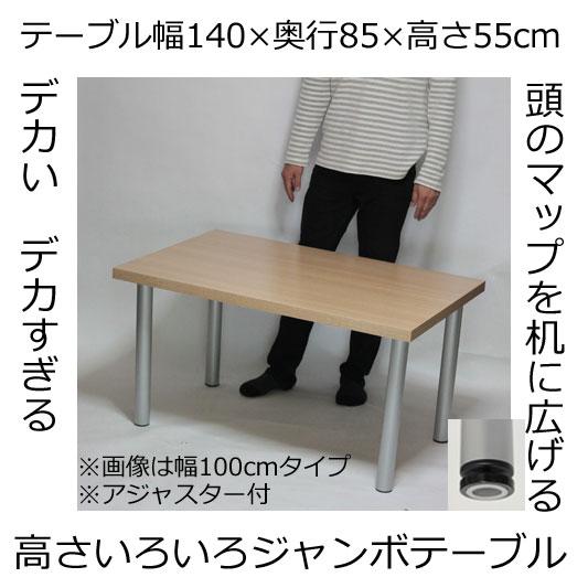 ジャンボテーブル ミドルテーブル 幅140×奥行き85×高さ55cm ナチュラル(シルバー脚)アジャスター付