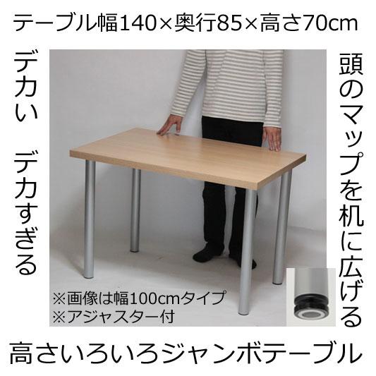 ジャンボテーブル・デスク 幅140×奥行き85×高さ70cm ナチュラル(シルバー脚)アジャスター付