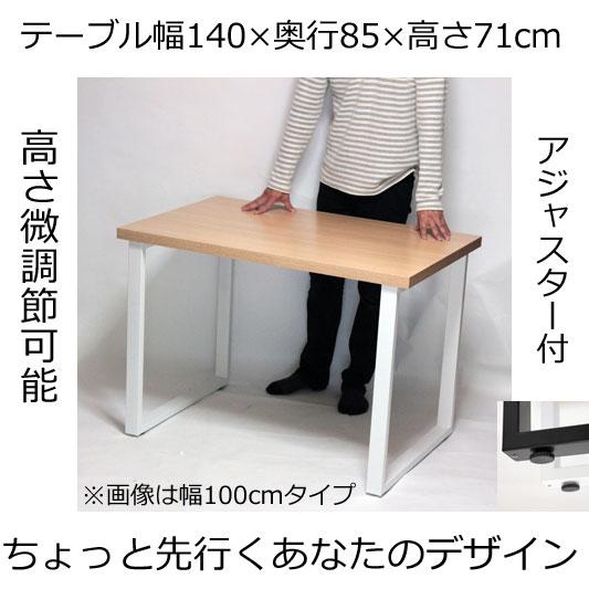 ジャンボテーブル・デスク 幅140×奥行き85×高さ71cm ナチュラル フレーム脚 ホワイト アジャスター付