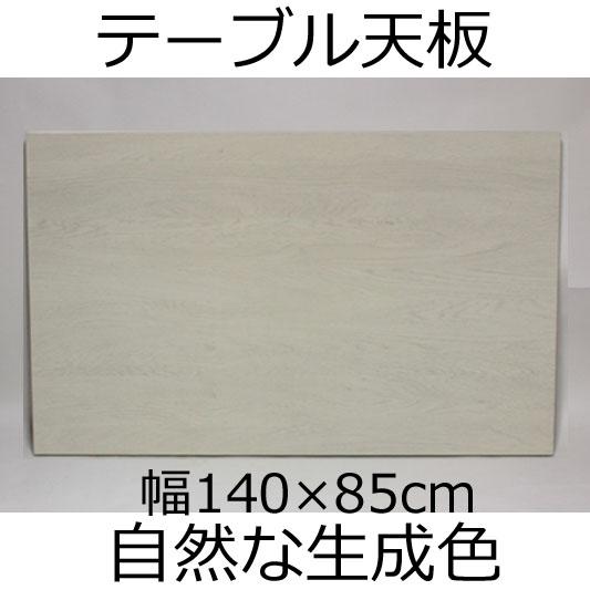 テーブル天板 幅140×奥行き85×厚み3.5cm ホワイト