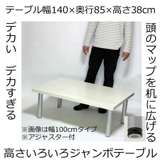 ジャンボテーブル 幅140×奥行き85×高さ38cm ホワイト(シルバー脚)アジャスター付