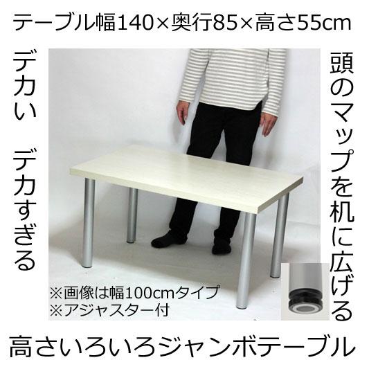 ジャンボテーブル ミドルテーブル幅140×奥行き85×高さ55cm ホワイト(シルバー脚)アジャスター付