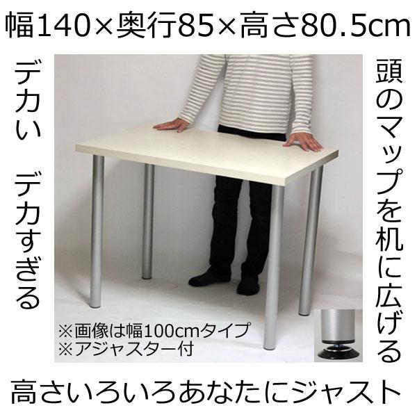 カウンターテーブル 幅140×奥行き85×高さ80.5cm ホワイト(シルバー脚)アジャスター付