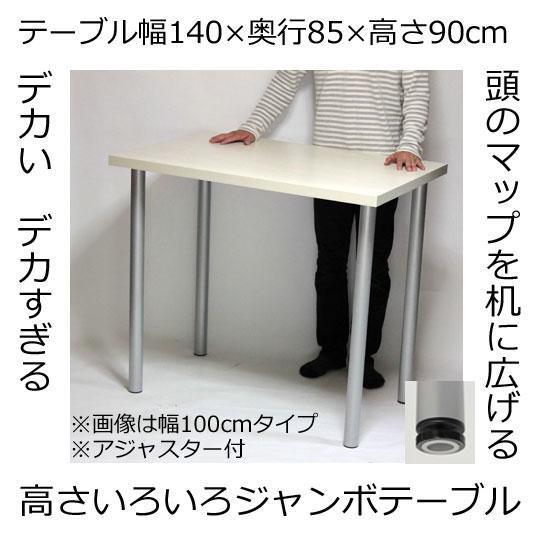 カウンターテーブル 幅140×奥行き85×高さ90cm ホワイト(シルバー脚)アジャスター付