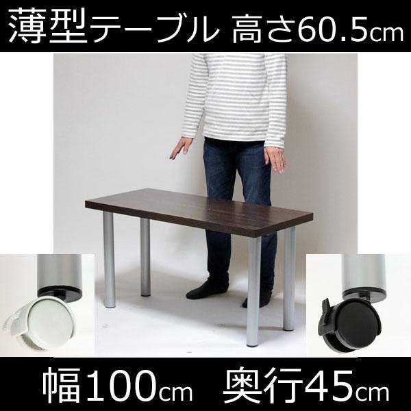【再入荷!】 薄型 ブラウン ミドルテーブル 幅100×奥行き45×高さ60.5cm キャスター付 ブラウン 薄型 キャスター付, 紅茶&スイーツのセレクティー:d12bb71b --- edu.ms.ac.th