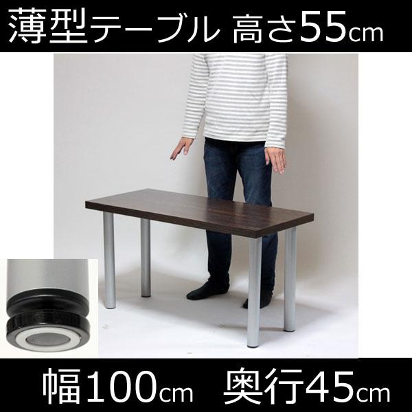 薄型 ミドルテーブル 幅100×奥行き45×高さ55cm ブラウン アジャスター付