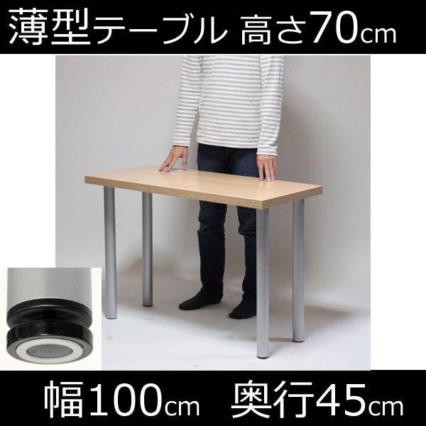 【国産】 薄型 薄型 テーブル パソコンデスク ナチュラル 幅100×奥行き45×高さ70cm ナチュラル アジャスター付, 南宇和郡:409d0aa6 --- edu.ms.ac.th