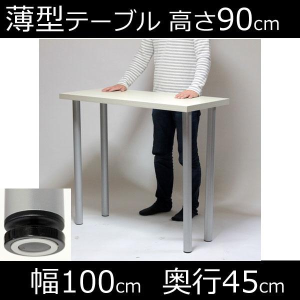 薄型 カウンターテーブル スタンディングデスク 幅100×奥行き45×高さ90cm ホワイト アジャスター付