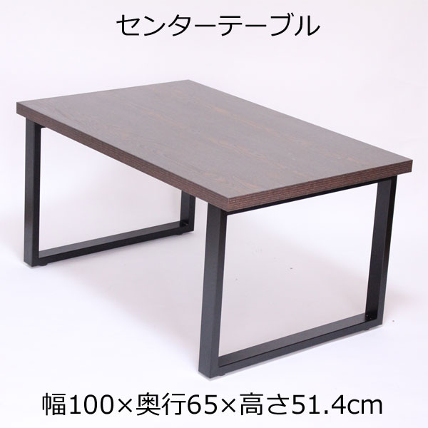 センターテーブル リビングテーブル 幅100×奥行き65×高さ51.4cm ダークブラウン フレーム脚 ブラック アジャスター付
