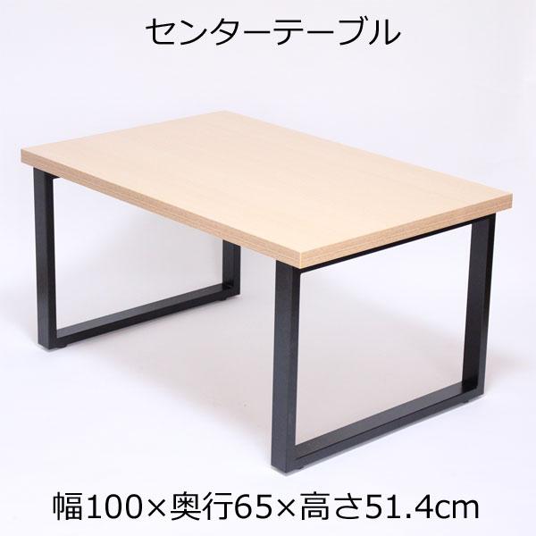 センターテーブル リビングテーブル 幅100×奥行き65×高さ51.4cm ナチュラル フレーム脚 ブラック アジャスター付