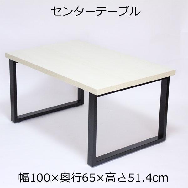 センターテーブル リビングテーブル 幅100×奥行き65×高さ51.4cm ホワイト フレーム脚 ブラック アジャスター付