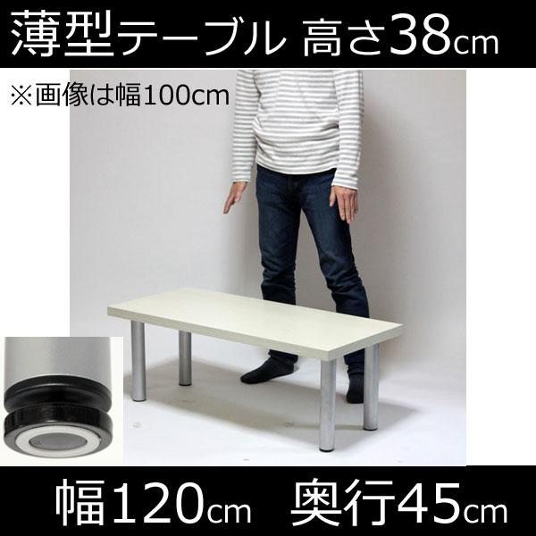 薄型 ローテーブル 幅120×奥行き45×高さ38cm ホワイト アジャスター付